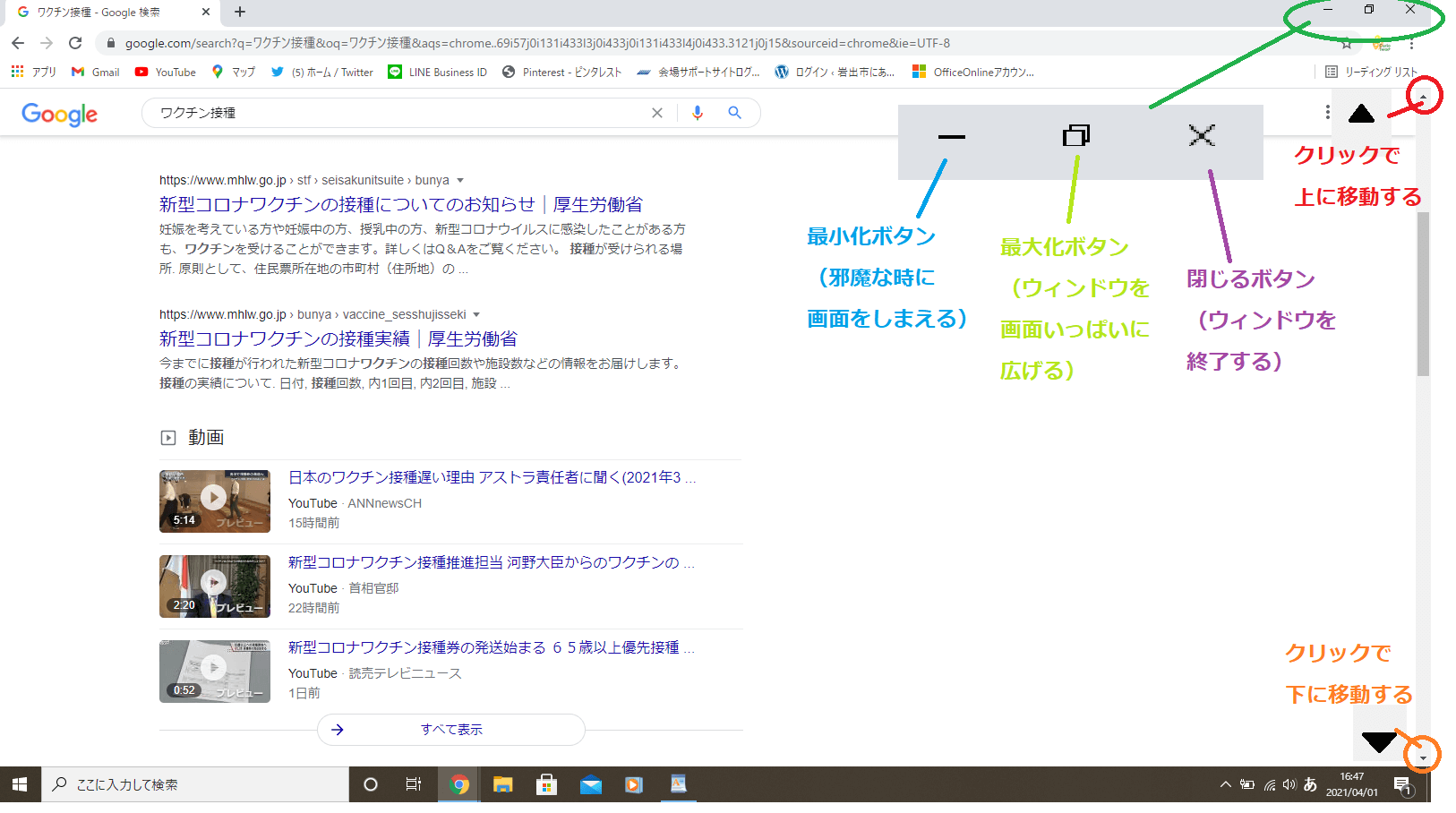 ウィンドウの操作方法説明画像