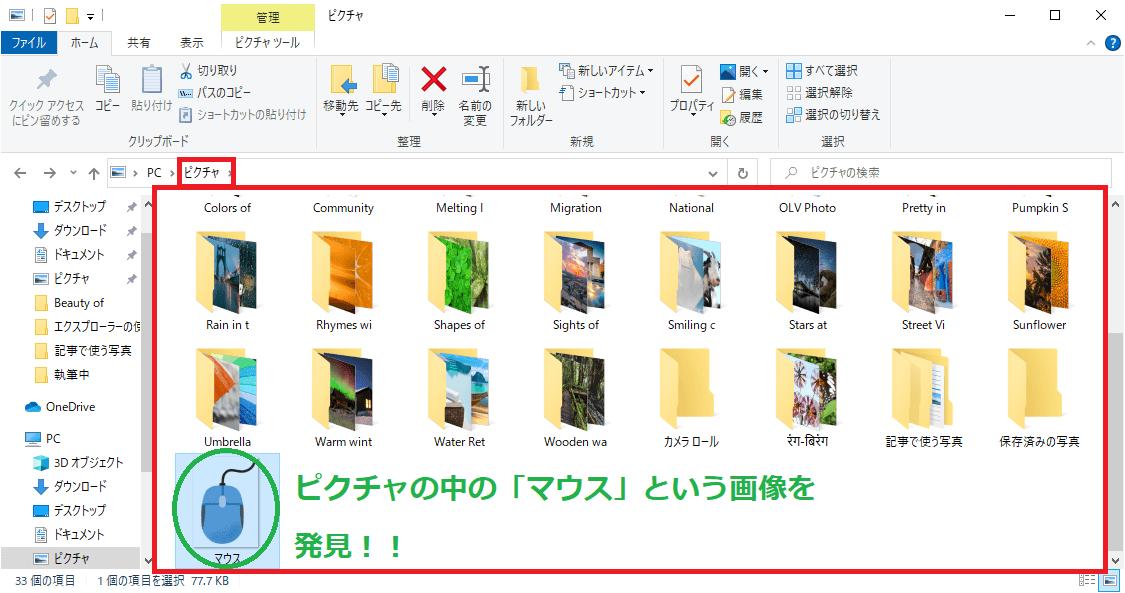 ファイルの閲覧②