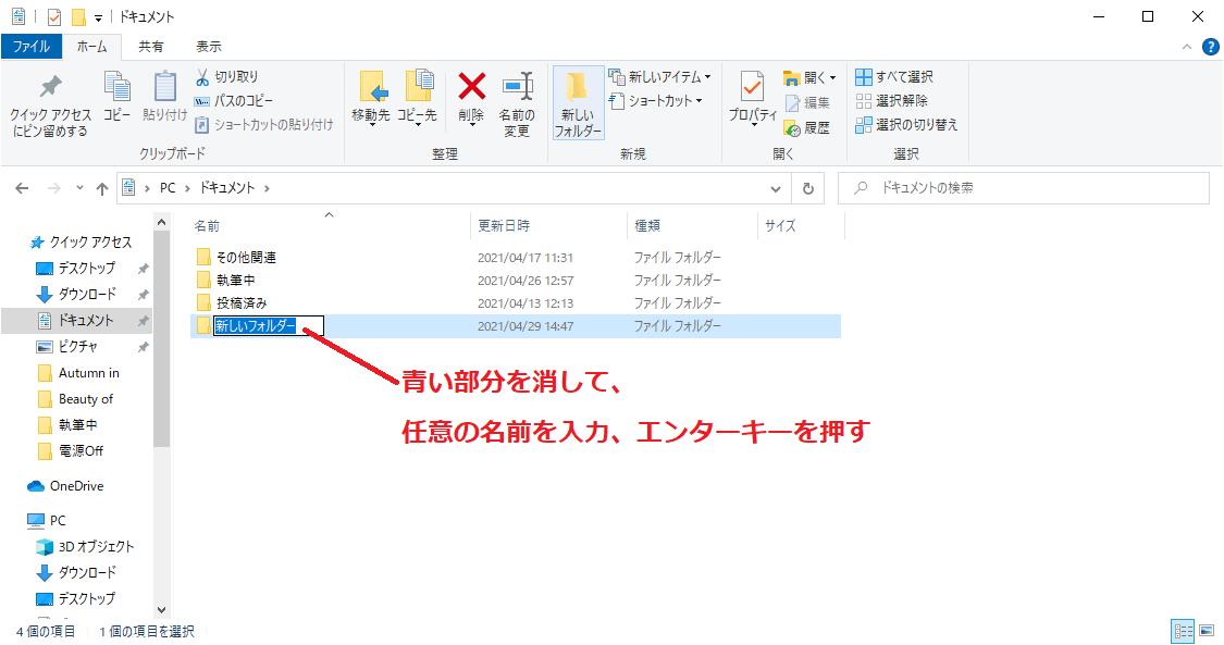 新規フォルダー作成②