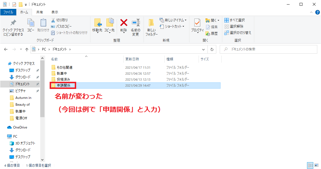 新規フォルダー作成③