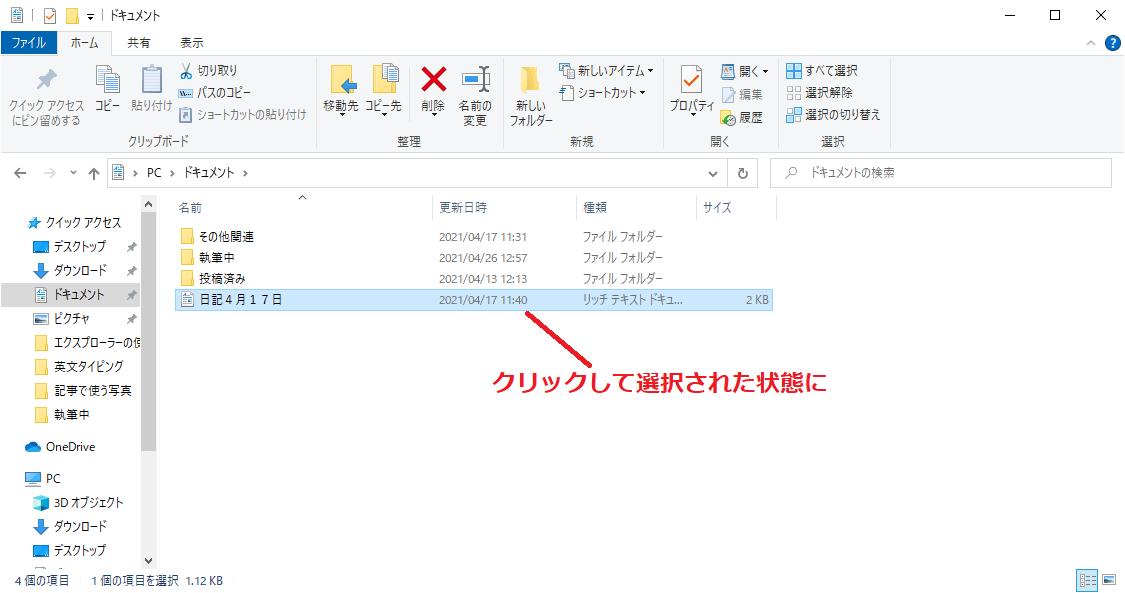 コピー貼り付け②