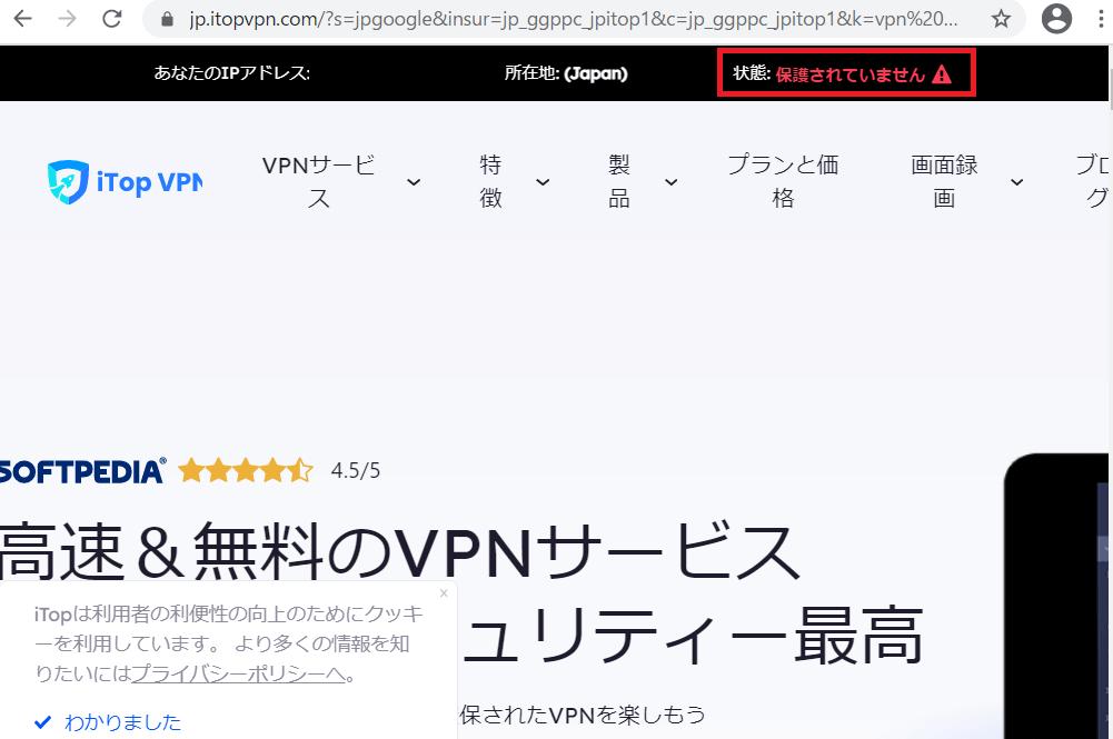 itop vpn のホームページ画像
